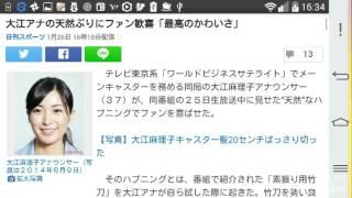 大江アナの天然ぶりにファン歓喜「最高のかわいさ」