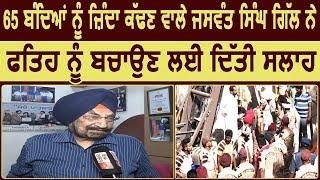 Exclusive Interview: Fateh को बचाने के लिए Jaswant Singh Gill  की प्रशासन को Advice