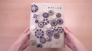 A Book About Thread Buttons [Japanese Embroidery]
