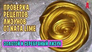 Золотой лизун и серебряный лизун от NATA LIME / Проверка рецептов