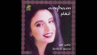 تحميل اغاني Angham ... Men baeed | أنغام ... من بعيد MP3
