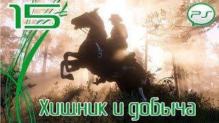 Прохождение Red Dead Redemption 2 (PS4) — Часть 15: Хищник и добыча [4k 60fps]
