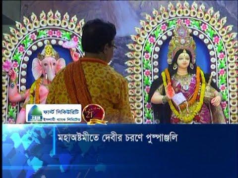 শারদীয় দুর্গোৎসবের মহাঅষ্টমীতে উৎসবমুখর পরিবেশ | ETV News