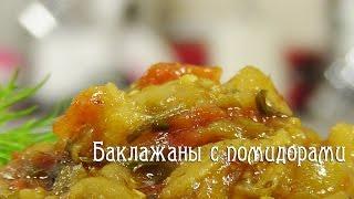 Баклажаны с помидорами видео рецепт