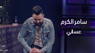 سامر الكرم - عساني / Samer Alkaram - Asany تحميل MP3