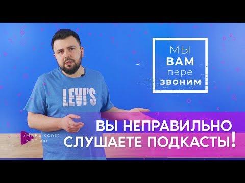 Вы неправильно слушаете подкасты! | Юрий Федоренко