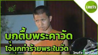 บุกทำร้ายพี่ชายพระในวัดที่กาญจนบุรี | 17-04-62 | ข่าวเย็นไทยรัฐ