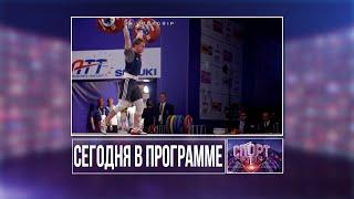 Главные новости спорта за неделю | 02.02.2020