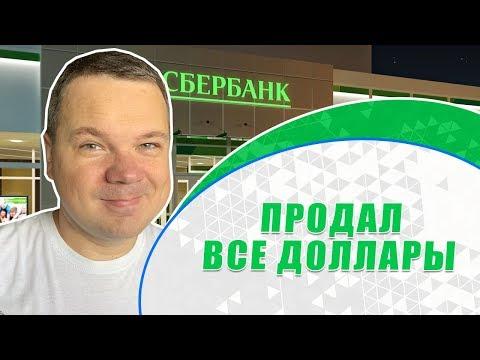 Продал все доллары и купил привилегированные акции Сбербанка в Тинькофф Инвестиции
