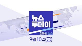 [뉴스투데이] 전주MBC 2021년  09월 10일