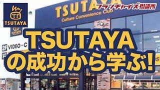 【フランチャイズの成功事例から学ぶ!】TSUTAYAはなにが凄くて成功したの?