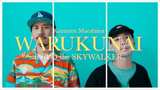 WARUKUNAI ft.RYO the SKYWALKER / 前嶋貫太郎