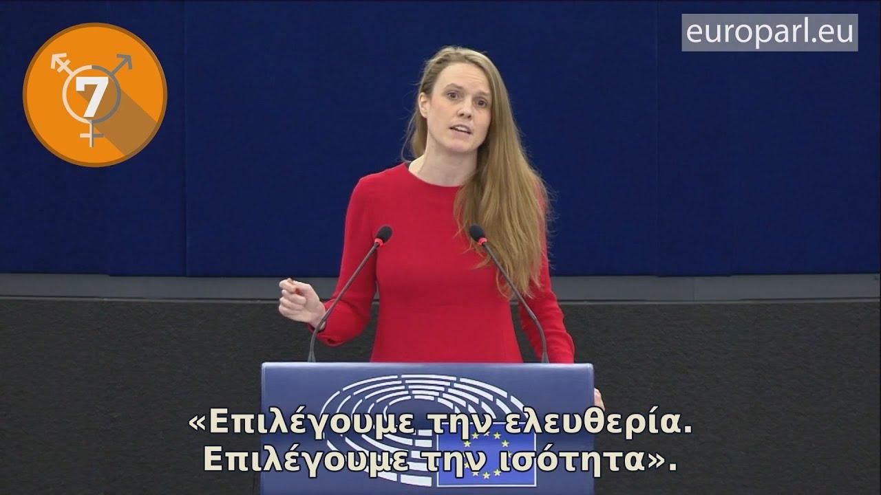 Τα βασικά σημεία της ολομέλειας του ΕυρωπαϊκούΚοινοβουλίου