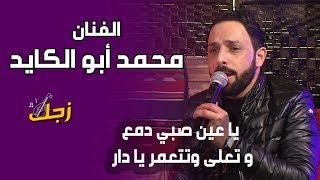 تحميل اغاني يا عين صبي دمع و تعلى وتتعمر يا دار - الفنان محمد أبو الكايد MP3