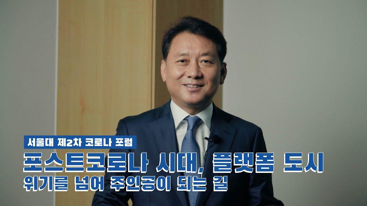[강연영상] 서울대 국가전략위원회 제2차 코로나19 포럼 강연(2020.06.24.)