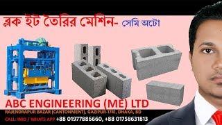 Block making machine | সেমি অটোমেটিক ব্লক মেশিন | Block Making Machine