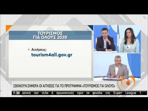 «Τουρισμός για όλους» | Από σήμερα οι αιτήσεις! | 29/06/2020 | ΕΡΤ