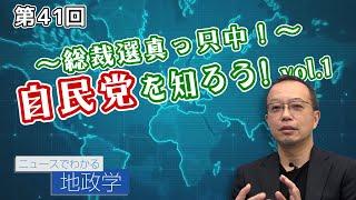 第41回 ~総裁選真っ只中!~自民党を知ろう!vol.1