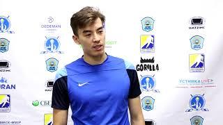Ернур Хасенов: «Очень здорово сыграл наш вратарь Валерий Севидов»