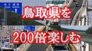 鳥取県を200倍楽しむ1泊2日の旅