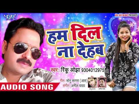 हम दिल ना देहब - #Rinku Ojha (2019) का सबसे सुपरहिट गाना - Ham Dil Na Dehab - Bhojpuri Hit Song