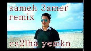 تحميل اغاني سامح عامر اسالها يمكن 2016 ريمكس MP3