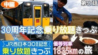 完乗の旅#57はじめてのディーゼル特急で砂の国へ/JR西30周年切符優等列車1835kmの旅/中編