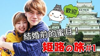 結婚前的甜蜜旅行START!! 要看姫路城推薦你這個私房景點!! 【姫路の旅#1】