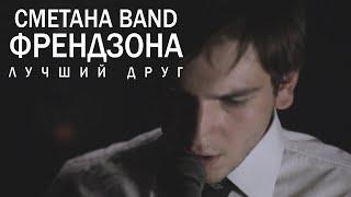 СМЕТАНА band - Лучший Друг (Френдзона)
