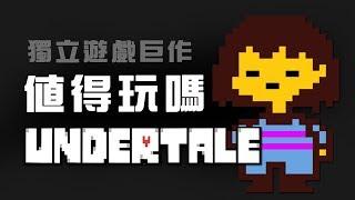 【UNDERTALE、MOTHER系列】值得玩嗎?