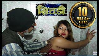 nepali comedy khichadee  8 part 1( English subtitled ) Nepali short comedy movieEnglish subtitled