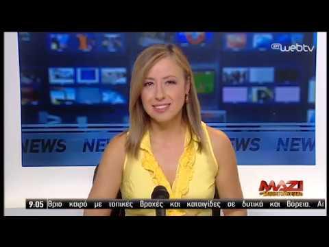 Μαζί το Σαββατοκύριακο – Τίτλοι Ειδήσεων στις 09:00 | 08/09/2019 | ΕΡΤ