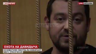 Эрик Давидыч о своем аресте почему посадили