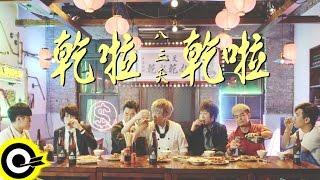 八三夭 831 feat. 任賢齊 Richie Jen & 五月天 阿信 Ma...