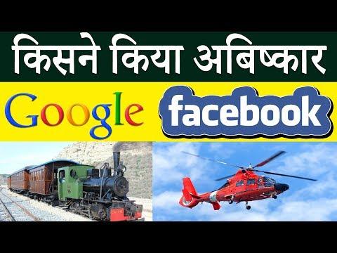 Google और Facebook का अविष्कार किसने किया