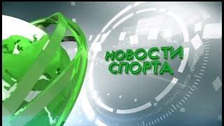 Новости спорта.04.03.19
