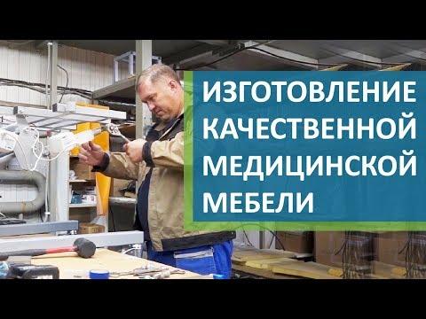 🔨 Как производят высококачественную медицинскую мебель. Медицинская мебель. D-ZERTS. 12+