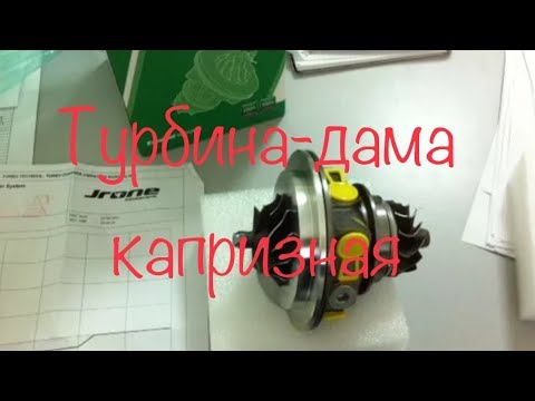 Ниппон Сервис: Ремонт Мазда СХ-7, замена картриджа турбины.