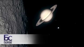 Парад планет | Большой скачок