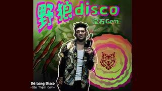 Dã Lang Disco - Bảo Thạch Gem | 野狼Disco - 宝石Gem (Vietsub+Pinyin)