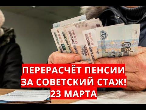 Перерасчёт пенсии за советский стаж! 23 марта