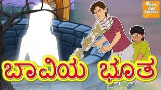 ಬಾವಿಯ ಭೂತ   Kannada Moral Stories for Kids l Kannada Fairy Tales l Toonkids Kannada