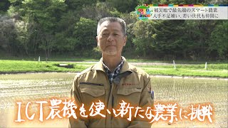 紅梅夢ファーム/ふくしま未来ストーリー