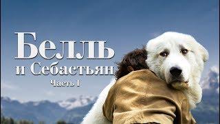 Белль и Себастьян (Фильм 2013) Приключения, Семейное кино