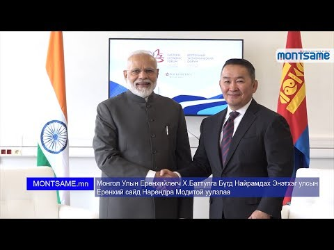 Монгол Улын Ерөнхийлөгч Х.Баттулга Бүгд Найрамдах Энэтхэг улсын Ерөнхий сайд Нарендра Модитой уулзлаа