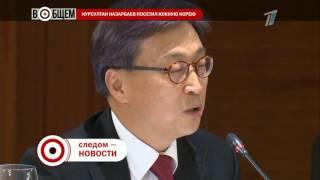 Южная Корея просит Казахстан помочь с созданием зоны свободной торговли с ЕАЭС