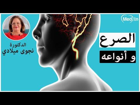 الأستاذة نجوى الميلادي أخصائية الأمراض العصبية