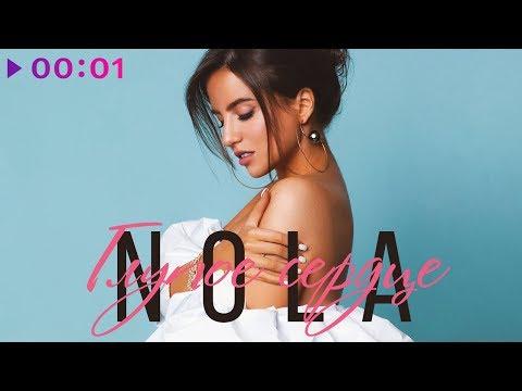 Nola - Глупое сердце | Official Audio | 2019