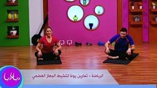 الرياضة - تمارين يوغا لتنشيط الجهاز الهضمي