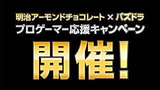 明治アーモンドチョコレート × パズドラ プロゲーマー応援キャンペーン開催決定!